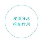 ニキビ アプレシエローション 皮脂抑制作用