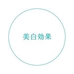 ニキビ アプレシエローション 美白作用