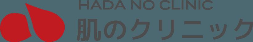 肌のクリニック・高円寺院・麹町院 | 医療脱毛 ニキビ AGA シミ治療