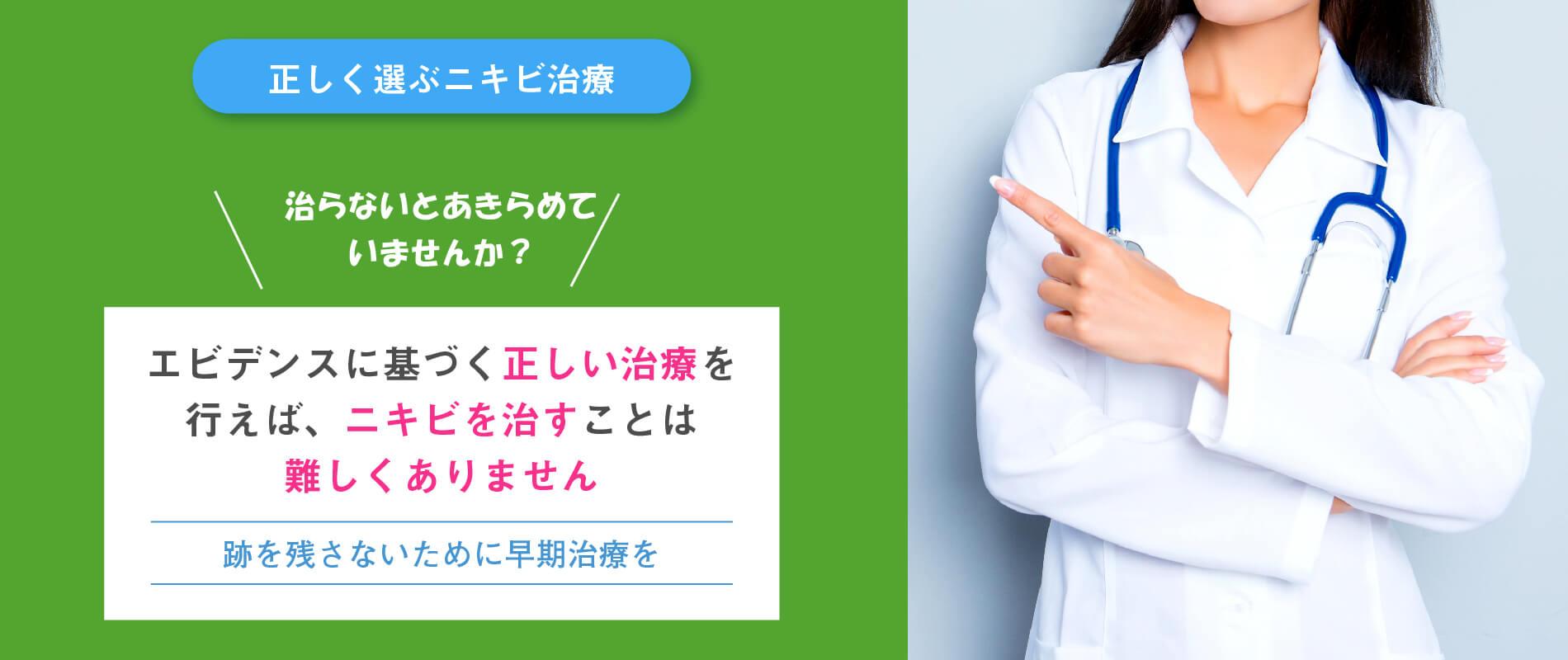 にきび治療_肌のクリニック