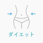 ダイエット治療_サクセンダ