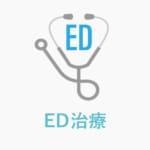 ED治療_勃起不全治療